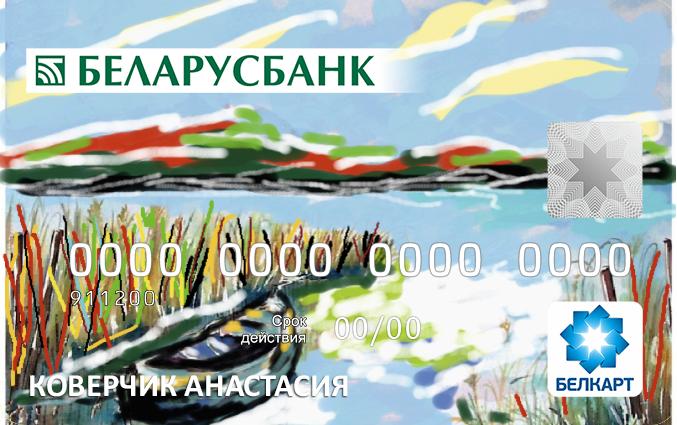 Коверчик Анастасия Ивановна, 25 лет.png