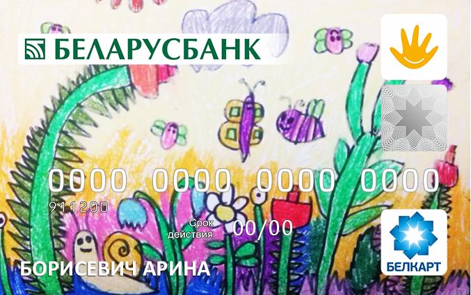 Борисевич Арина Сергеевна, 6 лет.png