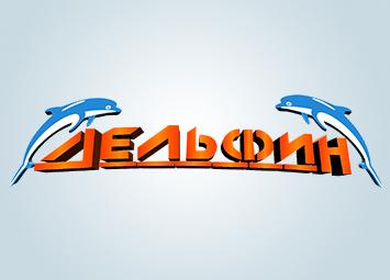 лого-дельфин.jpg