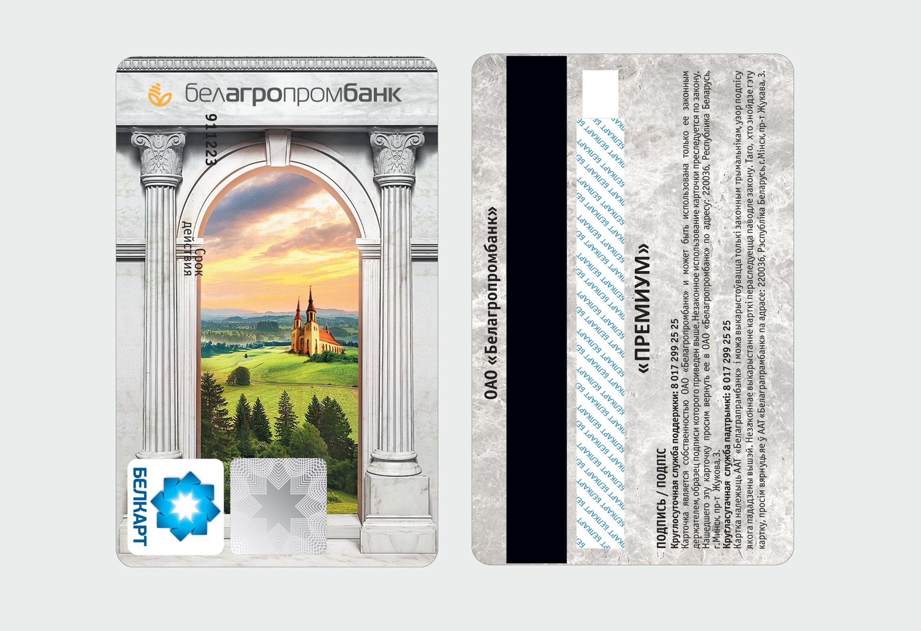 Card_premium.jpg